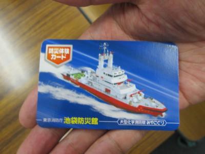 防災体験カード