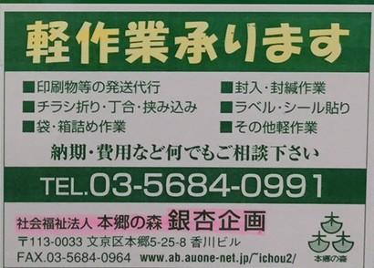 銀杏企画の回覧板に載せた広告