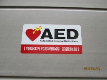 AED設置施設に貼るシール