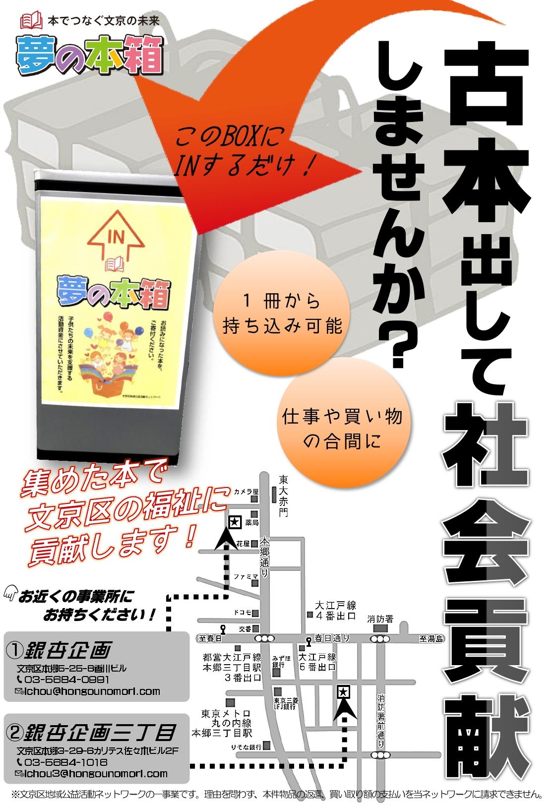本でつなぐ文京の未来~夢の本箱プロジェクト~古本出して社会貢献しませんか?