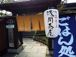 浅間茶屋入り口