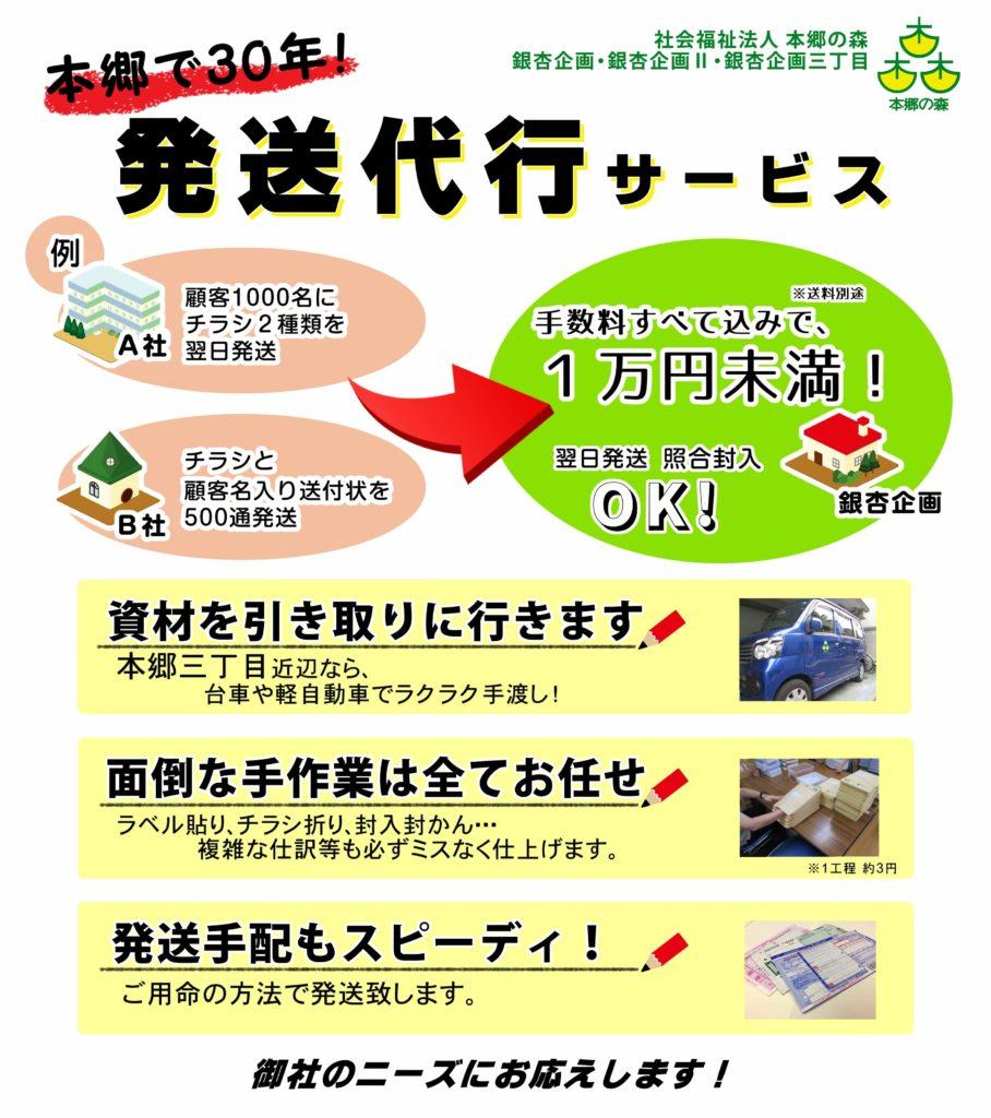 文京区本郷にて軽作業1工程3円~承ります