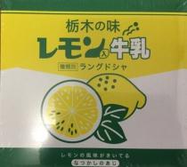 レモン牛乳ランドグシャのパッケージ
