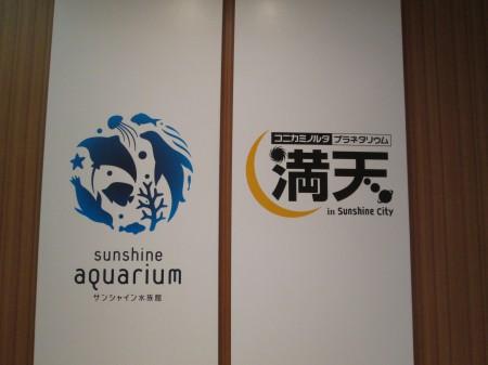 サンシャイン水族館とプラネタリウムのパンフレット