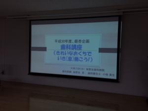 歯科講習のスライド