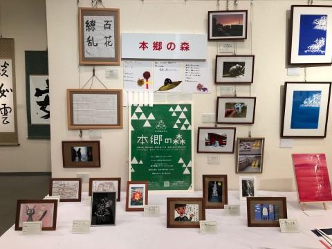 2018年文京区ふれあいの集い・本郷の森スペース