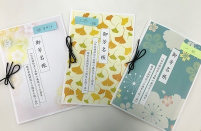 本郷の森設立15周年・銀杏企画30周年を祝う会芳名帳