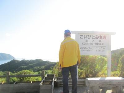 土肥恋人岬にて