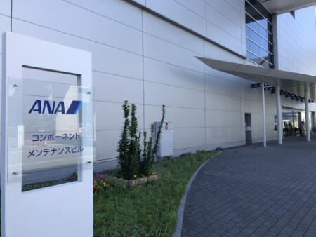 ANA羽田空港整備場見学入り口