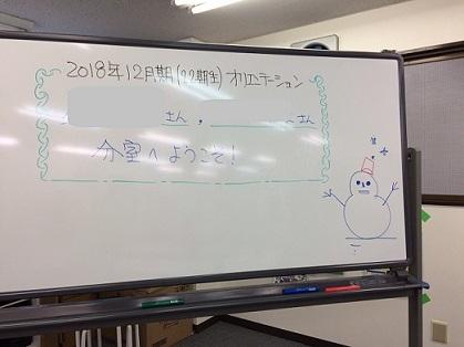 2018年12月就労移行オリエンテーション