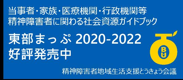東部まっぷ2020-2022